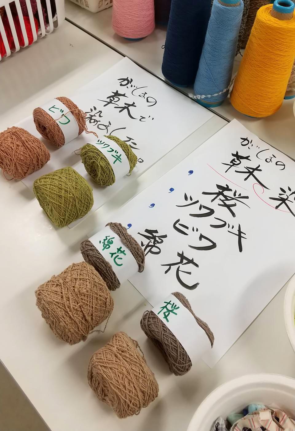 草木染めした糸